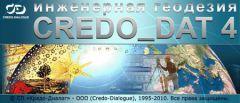 CREDO Замена CREDO_DAT 3.0 на 4.0
